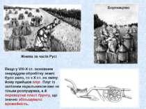 Жнива за часів Русі Якщо у VІІІ-Х ст. основним знаряддям обробітку землі було...