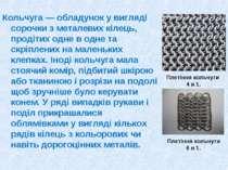 Кольчуга— обладунок у вигляді сорочки з металевих кілець, продітих одне в од...