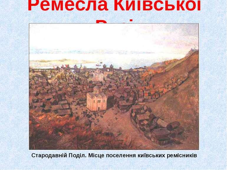 Ремесла Київської Русі Стародавній Поділ. Місце поселення київських ремісників
