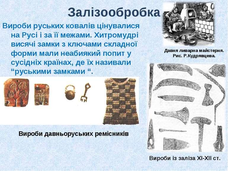Залізообробка Вироби руських ковалів цінувалися на Русі і за її межами. Хитро...