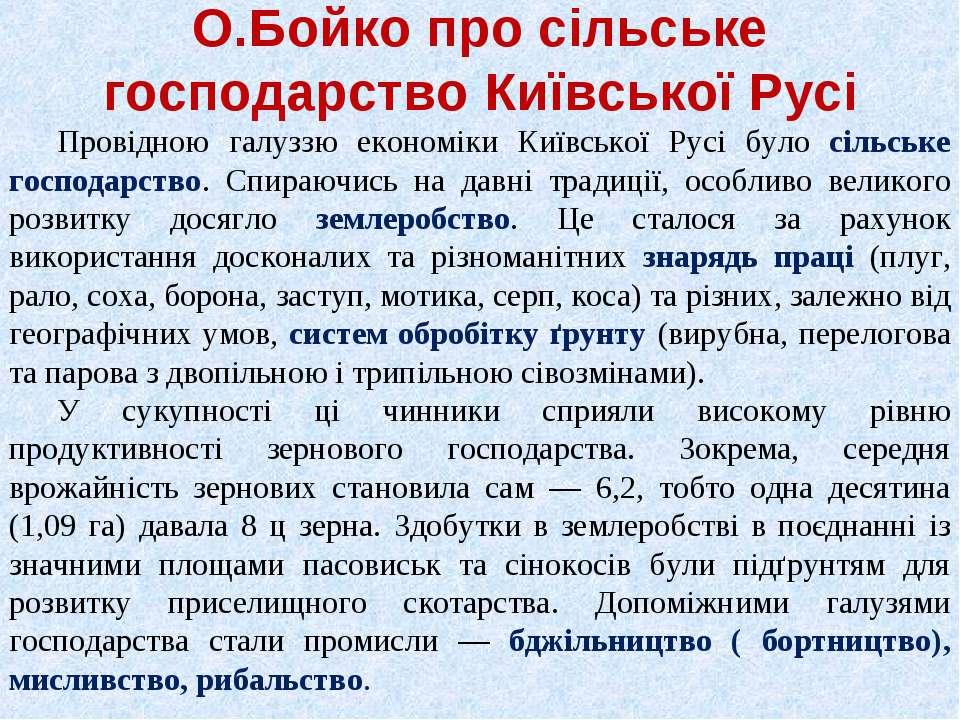 О.Бойко про сільське господарство Київської Русі Провідною галуззю економіки ...