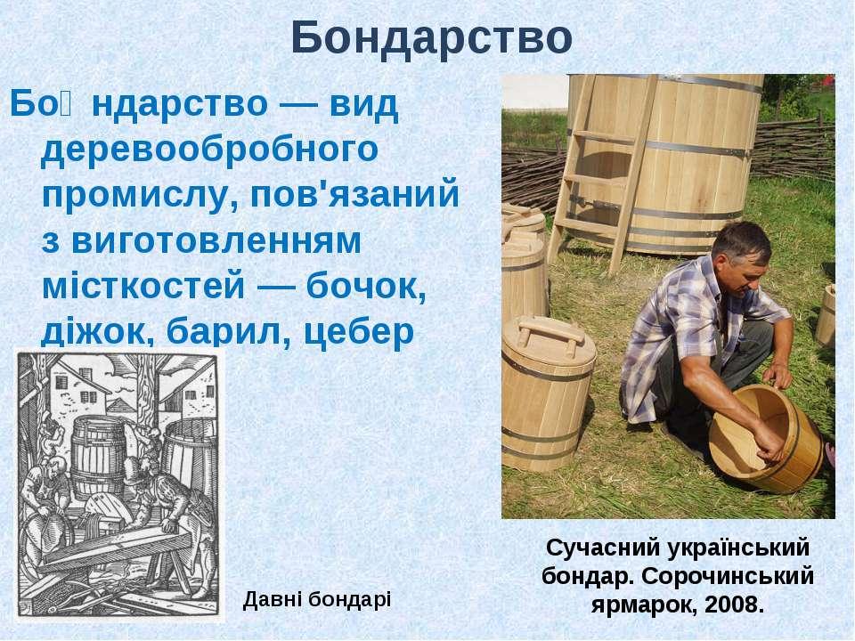 Бондарство Бо ндарство — вид деревообробного промислу, пов'язаний з виготовле...