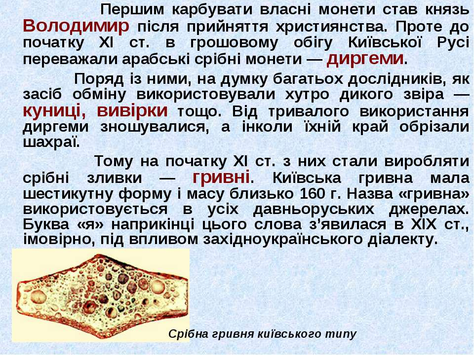 Першим карбувати власні монети став князь Володимир після прийняття християнс...
