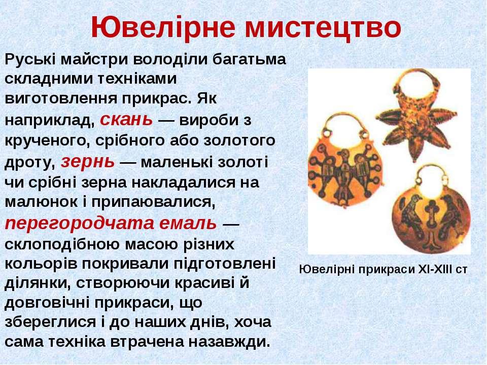Ювелірне мистецтво Руські майстри володіли багатьма складними техніками вигот...