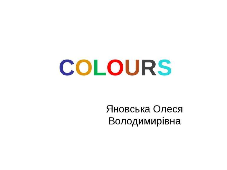 COLOURS Яновська Олеся Володимирівна