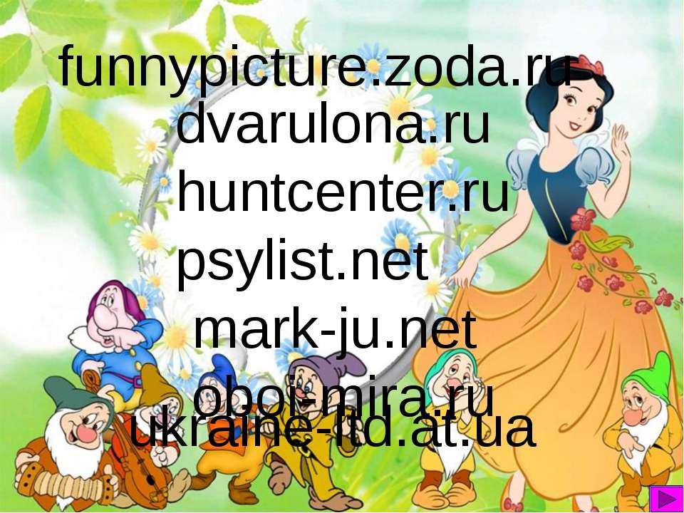 dvarulona.ru huntcenter.ru psylist.net mark-ju.net oboi-mira.ru funnypicture....