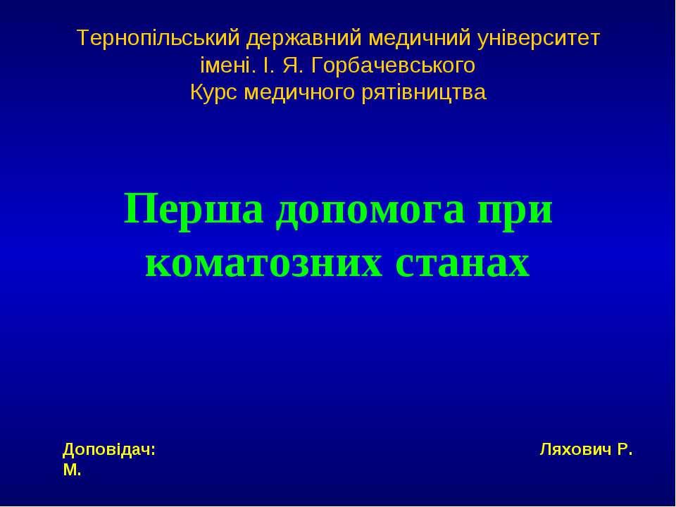 Тернопільський державний медичний університет імені. І. Я. Горбачевського Кур...