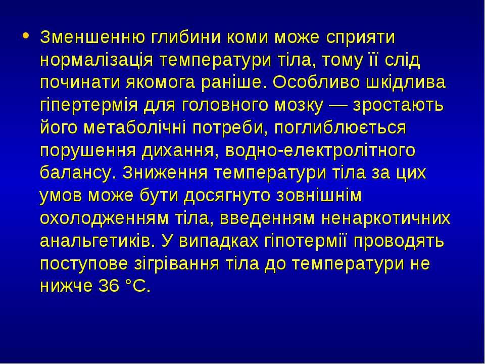 Зменшенню глибини коми може сприяти нормалізація температури тіла, тому її сл...