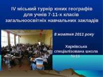 ІV міський турнір юних географів для учнів 7-11-х класів загальноосвітніх нав...