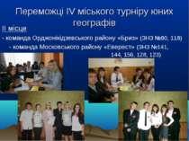 Переможці ІV міського турніру юних географів ІІ місце - команда Орджонікідзев...