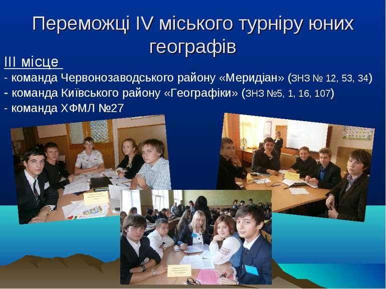 Переможці ІV міського турніру юних географів ІІІ місце - команда Червонозавод...
