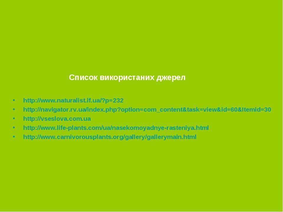 Список використаних джерел http://www.naturalist.if.ua/?p=232 http://navigato...