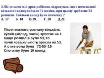 3.Після заготівлі дров робітник підрахував, що з початкової кількості колод в...