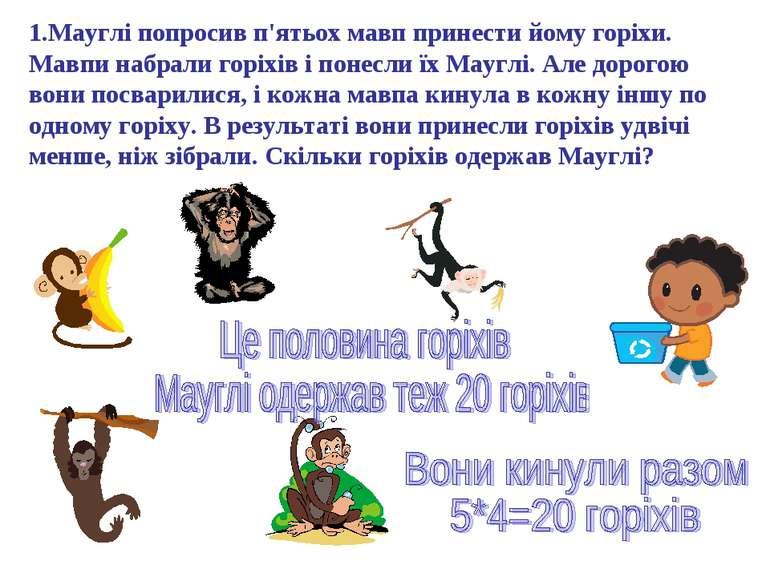 1.Мауглі попросив п'ятьох мавп принести йому горіхи. Мавпи набрали горіхів і ...