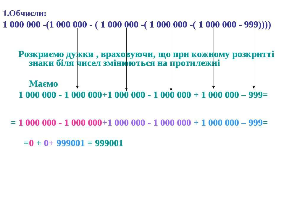 1.Обчисли: 1 000 000 -(1 000 000 - ( 1 000 000 -( 1 000 000 -( 1 000 000 - 99...