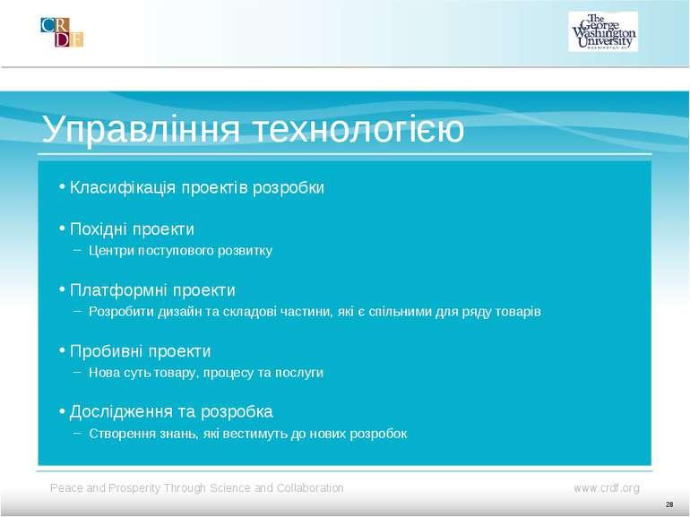 Управління технологією Класифікація проектів розробки Похідні проекти Центри ...