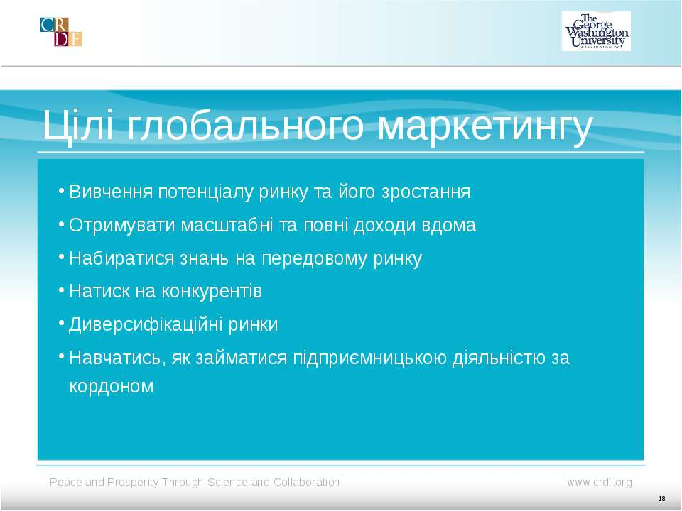 Цілі глобального маркетингу Вивчення потенціалу ринку та його зростання Отрим...