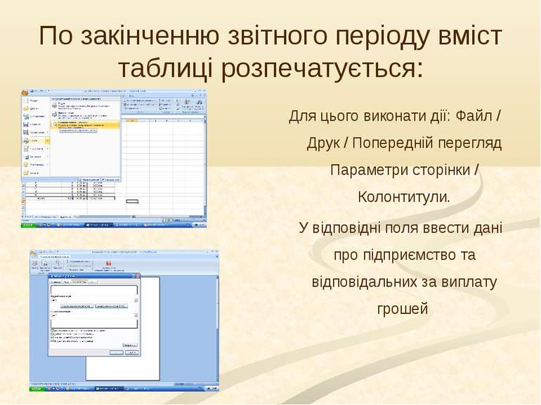 По закінченню звітного періоду вміст таблиці розпечатується: Для цього викона...