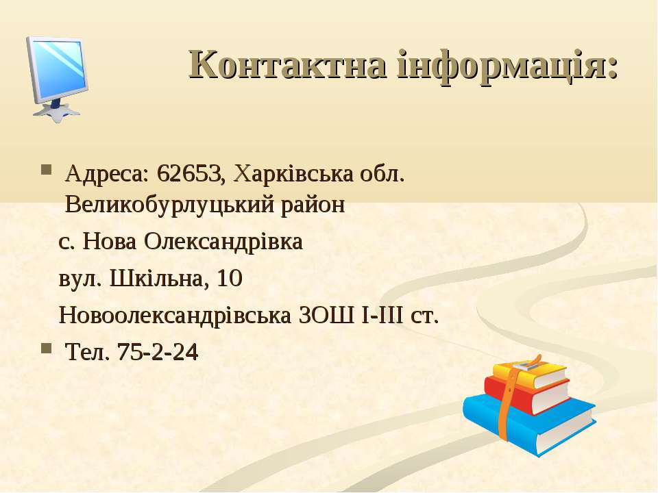 Контактна інформація: Адреса: 62653, Харківська обл. Великобурлуцький район с...