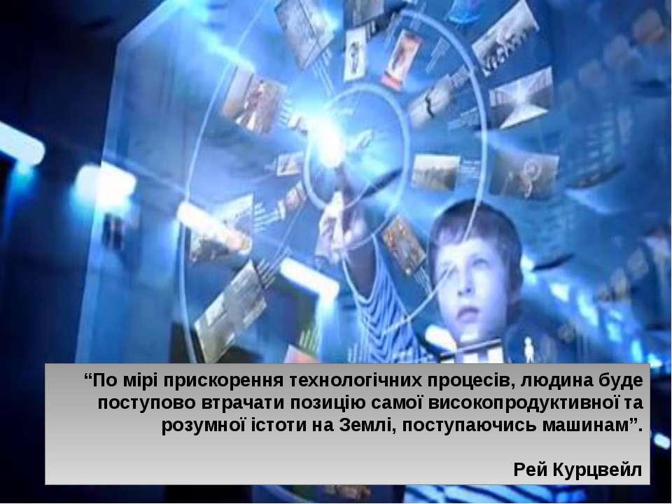 """""""По мірі прискорення технологічних процесів, людина буде поступово втрачати п..."""