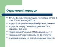 Одномовні корпуси ФРЕК, факультет прикладної лінгвістики ВУ (60-ті роки 20-го...