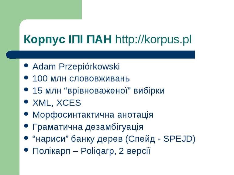 Корпус ІПІ ПАН http://korpus.pl Adam Przepiórkowski 100 млн слововживань 15 м...