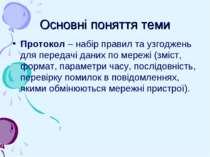 Основні поняття теми Протокол – набір правил та узгоджень для передачі даних ...