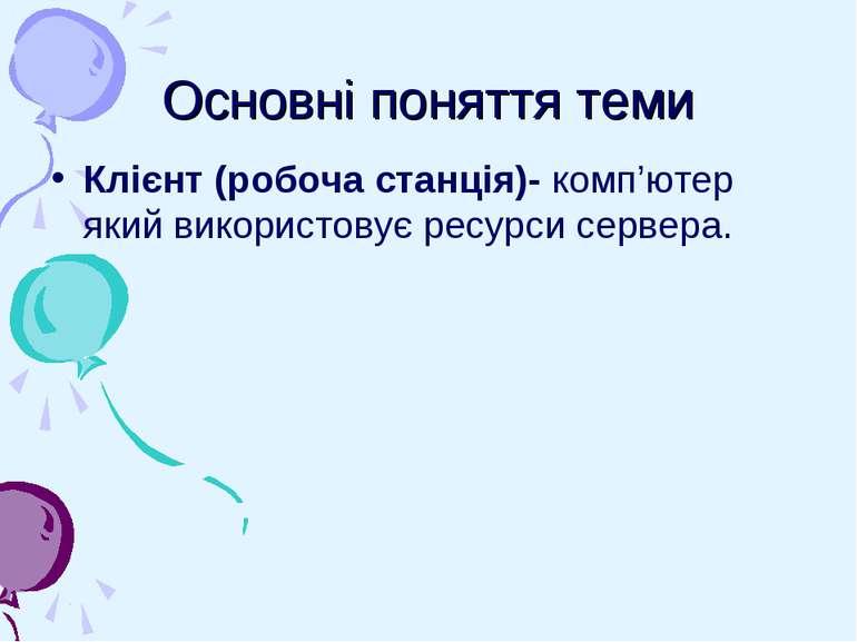 Основні поняття теми Клієнт (робоча станція)- комп'ютер який використовує рес...