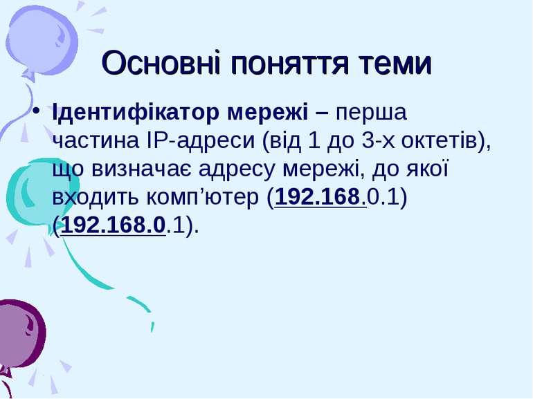 Основні поняття теми Ідентифікатор мережі – перша частина ІР-адреси (від 1 до...