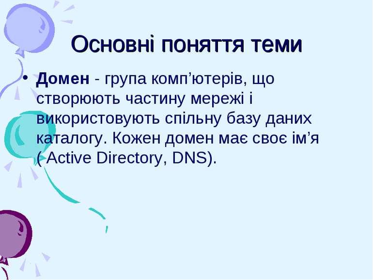 Основні поняття теми Домен - група комп'ютерів, що створюють частину мережі і...