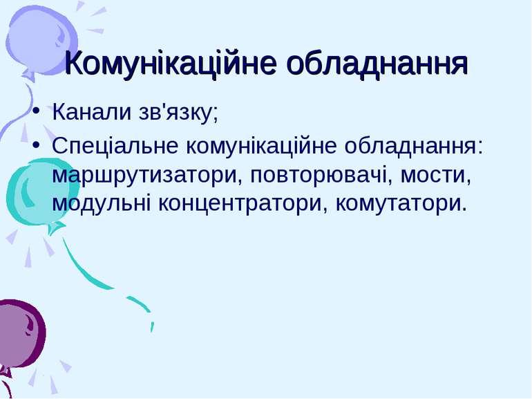 Комунікаційне обладнання Канали зв'язку; Спеціальне комунікаційне обладнання:...