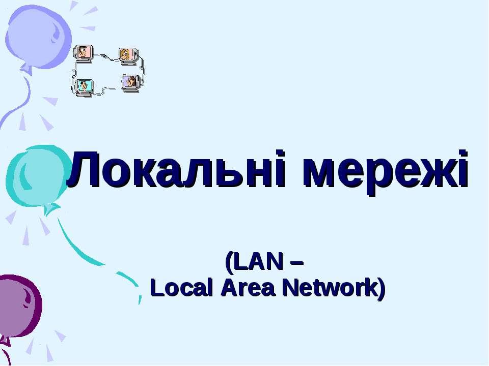 Локальні мережі (LAN – Local Area Network)
