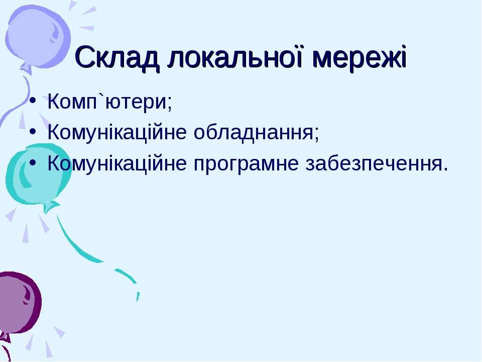 Склад локальної мережі Комп`ютери; Комунікаційне обладнання; Комунікаційне пр...