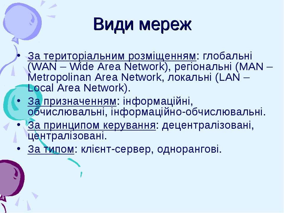 Види мереж За територіальним розміщенням: глобальні (WAN – Wide Area Network)...