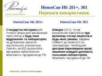 HemoCue Hb 201+, 301 Переваги використання. ФАРМАСКО. ЛАБОРАТОРІЯ В КИШЕНІ.
