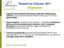 HemoCue Glucose 201+ Переваги: Єдиний портативний аналізатор, який має лабора...