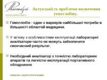 Актуальність проблеми визначення гемоглобіну. Гемоглобін - один з маркерів на...