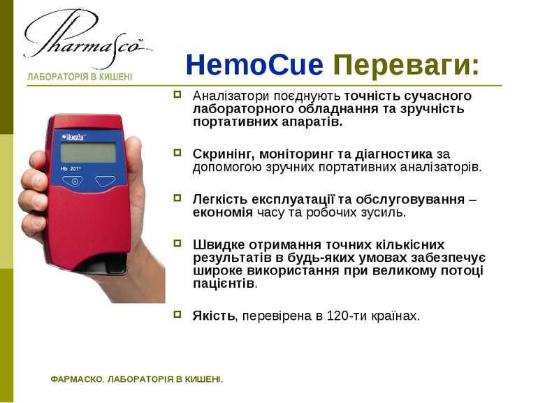 HemoCue Переваги: Аналізатори поєднують точність сучасного лабораторного обла...