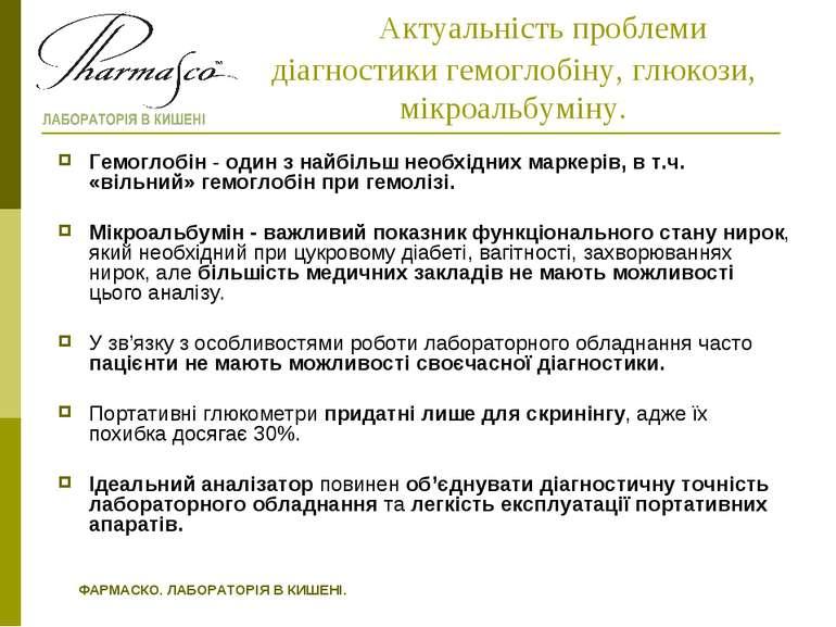 Актуальність проблеми діагностики гемоглобіну, глюкози, мікроальбуміну. Гемог...