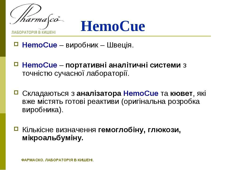 HemoCue HemoCue – виробник – Швеція. HemoCue – портативні аналітичні системи ...