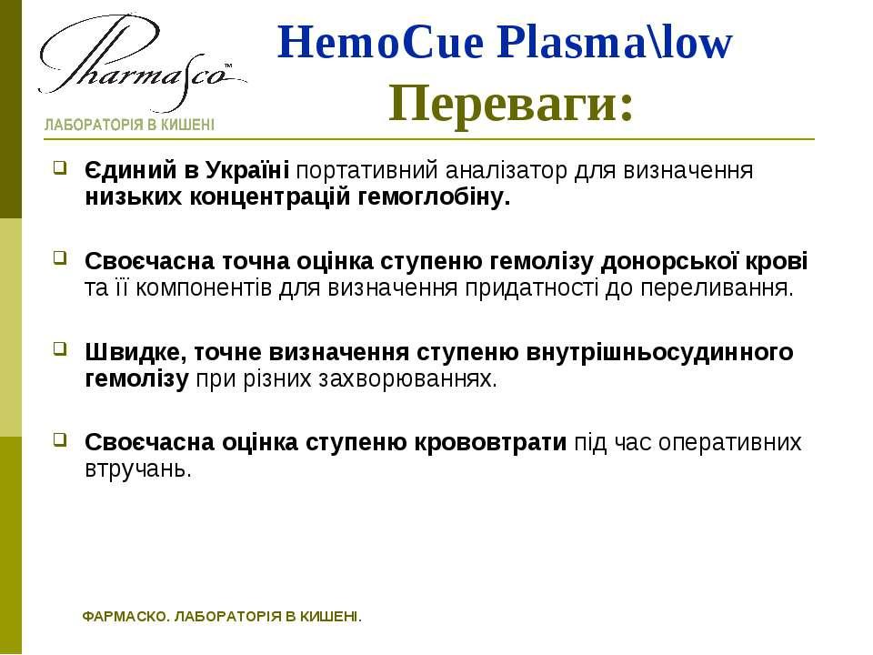 HemoCue Plasma\low Переваги: Єдиний в Україні портативний аналізатор для визн...