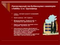 Реконструкція та будівництво санаторію «Либідь» в м. Трускавець Галузь - сані...