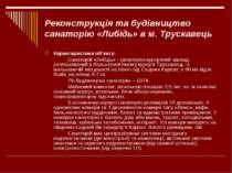 Реконструкція та будівництво санаторію «Либідь» в м. Трускавець Характеристик...