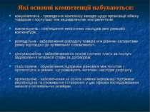 Які основні компетенції набуваються: комунікативна - проведення комплексу зах...