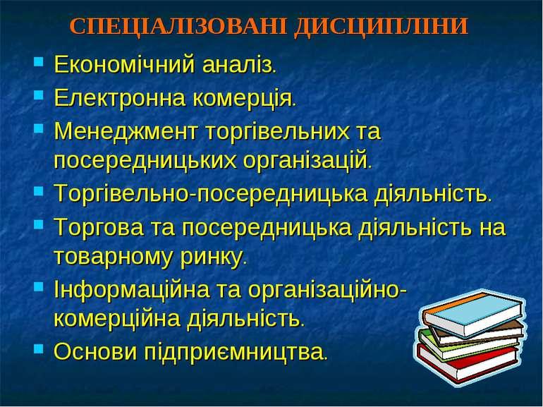 СПЕЦІАЛІЗОВАНІ ДИСЦИПЛІНИ Економічний аналіз. Електронна комерцiя. Менеджмент...
