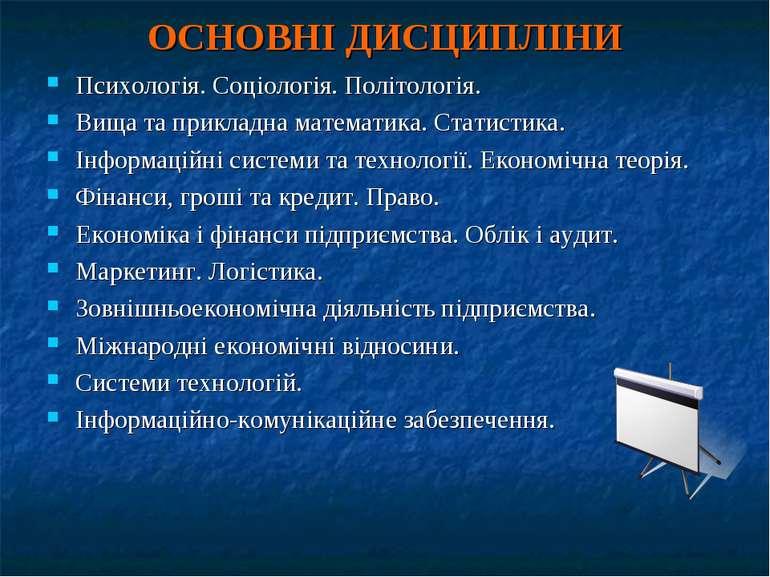 ОСНОВНІ ДИСЦИПЛІНИ Психологія. Соціологія. Політологія. Вища та прикладна мат...