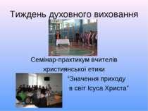 """Тиждень духовного виховання Семінар-практикум вчителів християнської етики """"З..."""