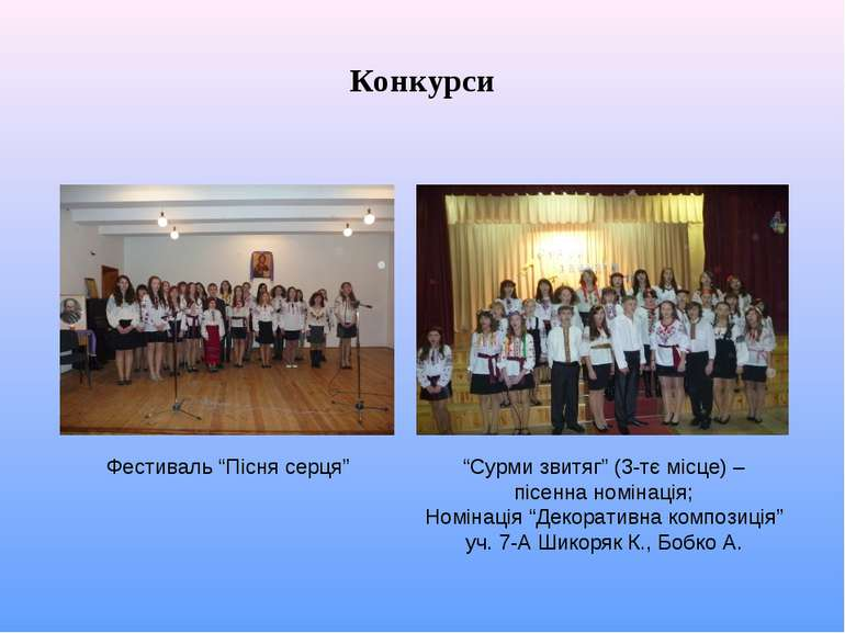 """Конкурси Фестиваль """"Пісня серця"""" """"Сурми звитяг"""" (3-тє місце) – пісенна номіна..."""