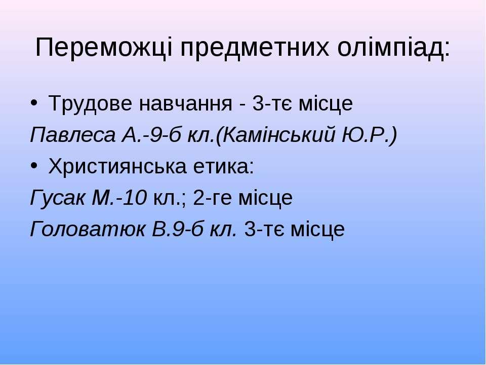 Переможці предметних олімпіад: Трудове навчання - 3-тє місце Павлеса А.-9-б к...