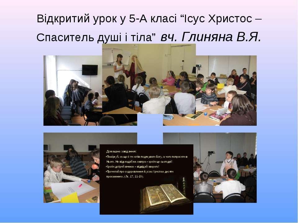 """Відкритий урок у 5-А класі """"Ісус Христос – Спаситель душі і тіла"""" вч. Глиняна..."""
